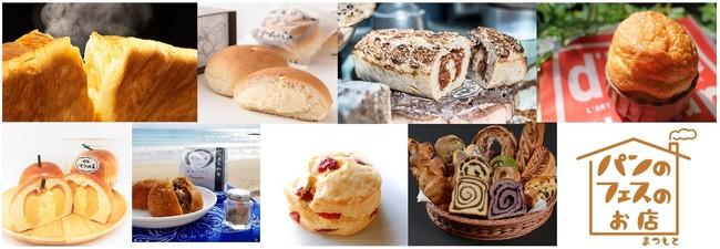 「パンのフェスのお店」松本店 第1弾イメージ
