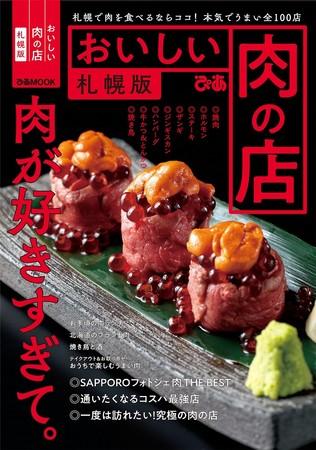 『おいしい肉の店 札幌版』(ぴあ)表紙