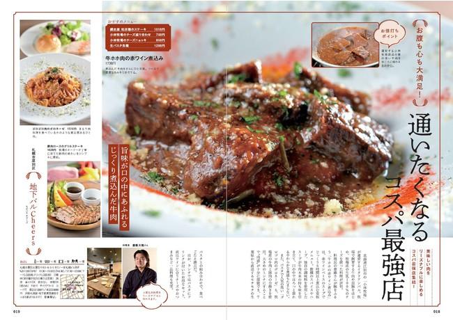 『おいしい肉の店 札幌版』(ぴあ)中面