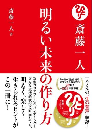 斎藤一人『斎藤一人 明るい未来の作り方』(ぴあ)表紙