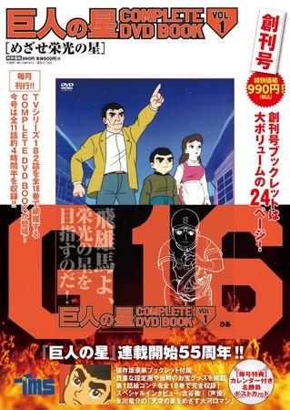 『巨人の星 COMPLETE DVD BOOK』(ぴあ)©梶原一騎・川崎のぼる/講談社・TMS