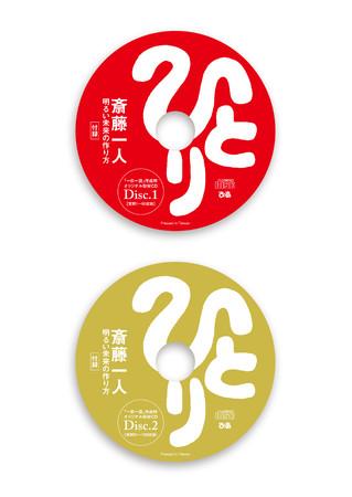 斎藤一人『斎藤一人 明るい未来の作り方』(ぴあ)CD