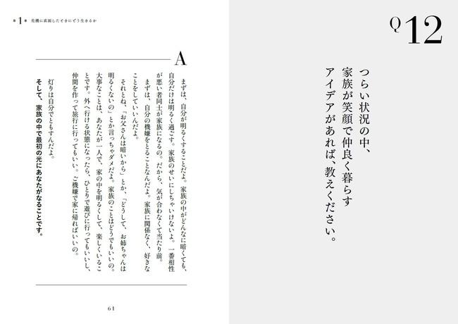 斎藤一人『斎藤一人 明るい未来の作り方』(ぴあ)中面一部