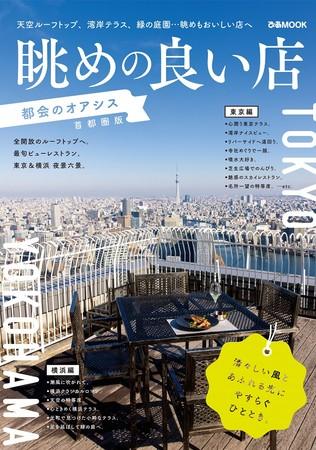 『眺めの良い店 都会のオアシス 首都圏版』(ぴあ)表紙