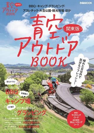 『青空アウトドアBOOK関東版』(ぴあ)表紙