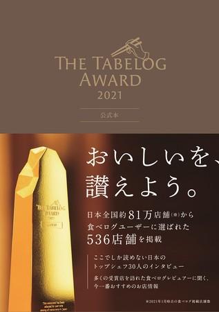 『The Tabelog Award 2021 公式本』(ぴあ)表紙