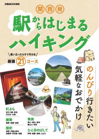 「関西発 駅からはじまるハイキング」表紙