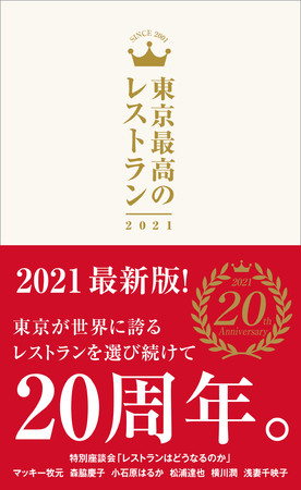 『東京最高のレストラン2021』(ぴあ)表紙