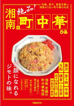 『湘南の町中華』(ぴあ)表紙