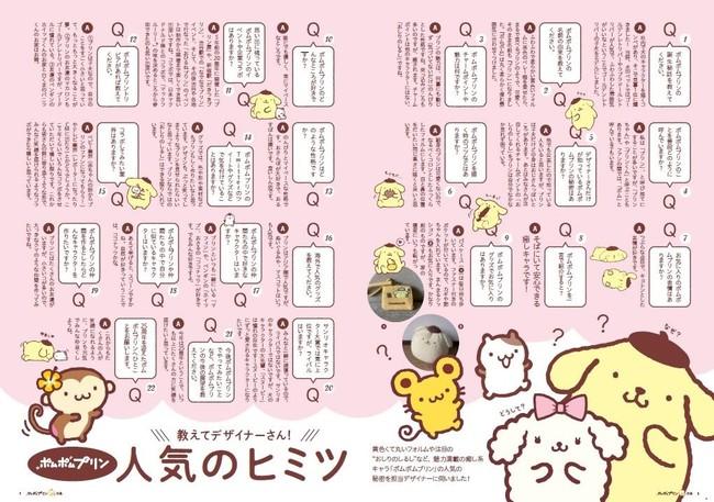 『ポムポムプリンぴあ』(ぴあ)中面 (C) 2021 SANRIO CO., LTD. APPROVAL NO. L618330