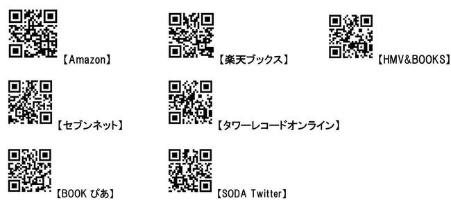 『SODA PLUS vol.8~JO1大特集~』(ぴあ)