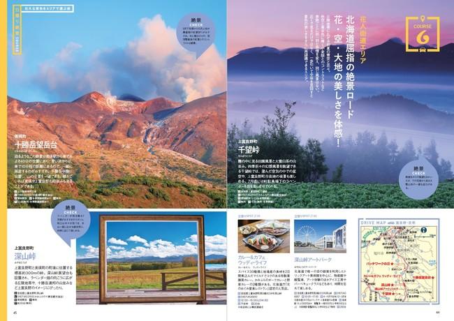 『北海道絶景ドライブ』(ぴあ