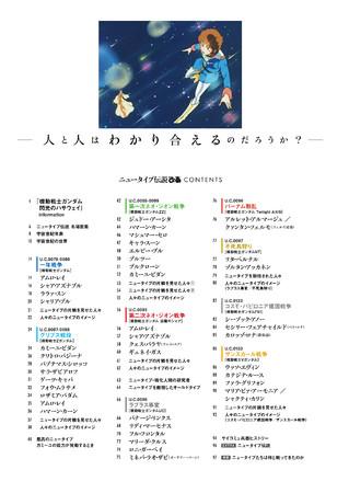 『機動戦士ガンダム ニュータイプ伝説ぴあ』(ぴあ) (C)創通・サンライズ