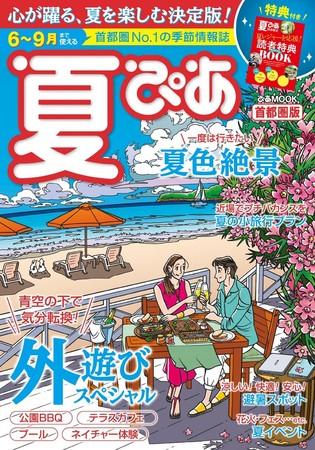 『夏ぴあ 首都圏版』
