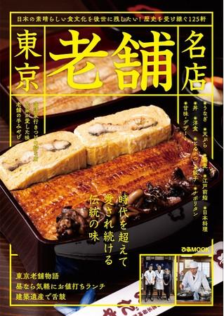 『東京老舗名店』(ぴあ)