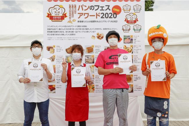 パンのフェス2021初夏 in 横浜赤レンガ「パンのフェスアワード2020」ブロンズ