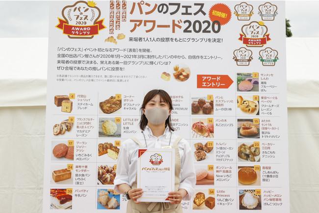 パンのフェス2021初夏 in 横浜赤レンガ「パンのフェスアワード2020」グランプリ
