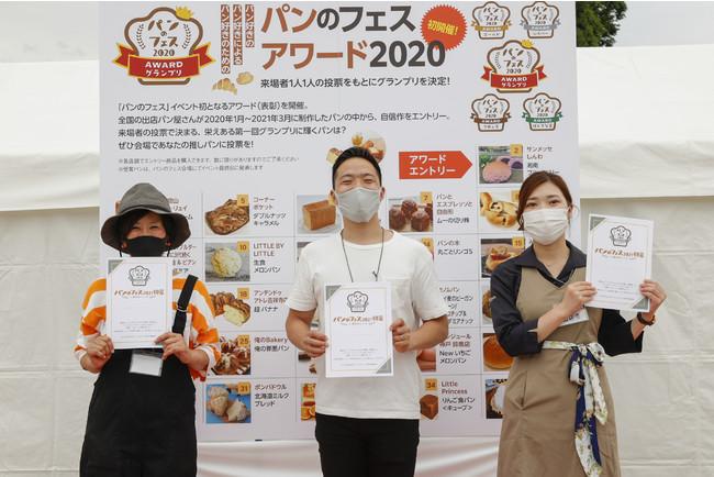 パンのフェス2021初夏 in 横浜赤レンガ「パンのフェスアワード2020」シルバー