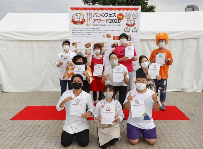 パンのフェス2021初夏 in 横浜赤レンガ「パンのフェスアワード2020」