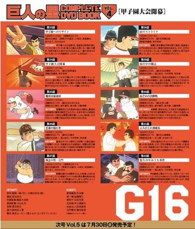 『巨人の星 COMPLETE DVD BOOK vol.4』(ぴあ)(C)梶原一騎・川崎のぼる/講談社・TMS