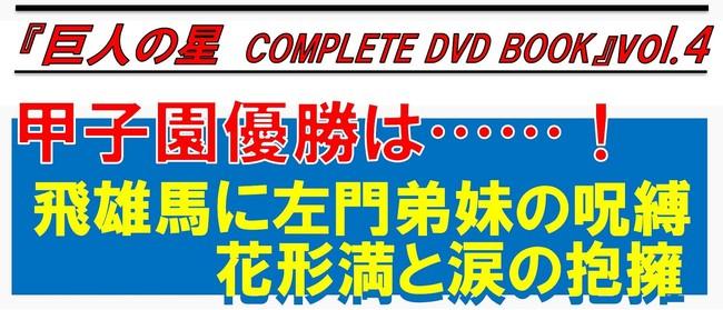 『巨人の星 COMPLETE DVD BOOK vol.4』(ぴあ)