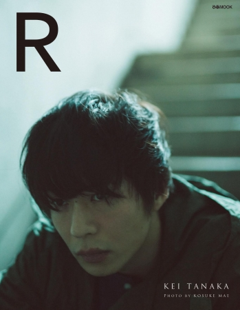 田中圭写真集「R」表紙