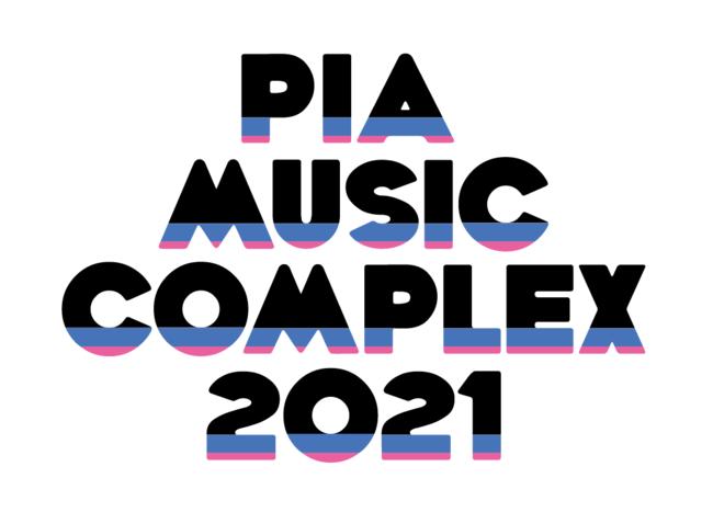 「PIA MUSIC COMPLEX 2021」