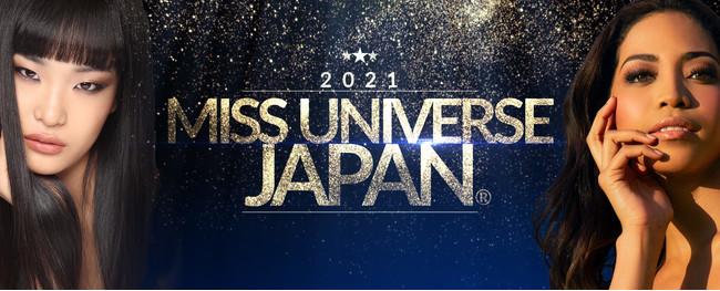 「2021ミス・ユニバース(R) ジャパン」