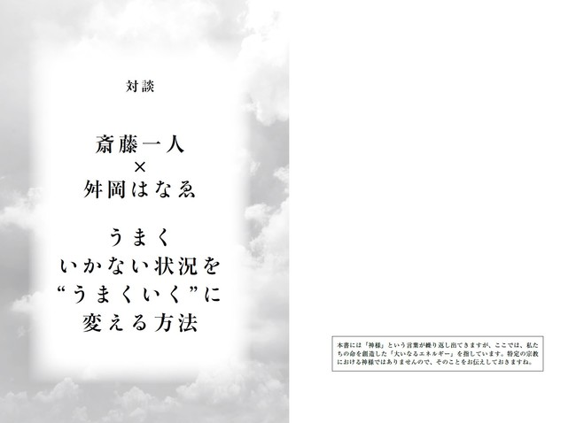 斎藤一人、舛岡はなゑ『斎藤一人 同じことをしてもうまくいく人 いかない人–親子関係から紐解く しあわせのヒント–』(ぴあ)