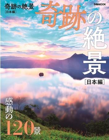 『奇跡の絶景 日本編』(ぴあ)