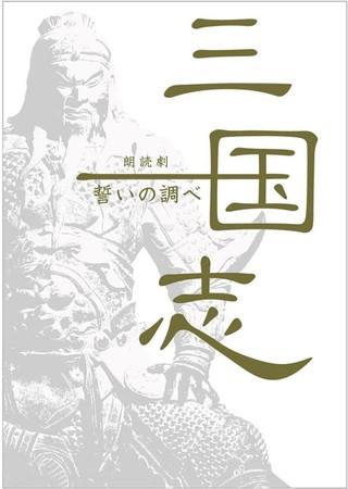 『全国5大都市ツアー 朗読劇「三国志」〜誓いの調べ〜』