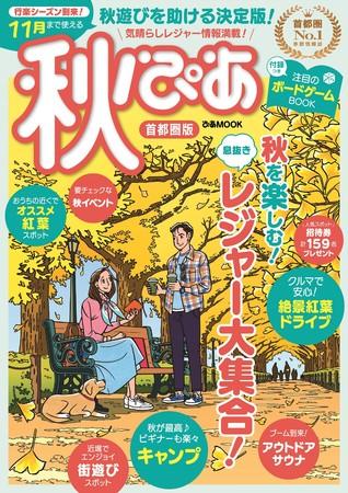 『秋ぴあ 首都圏版』(ぴあ)