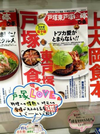 『ぴあ戸塚東戸塚食本』