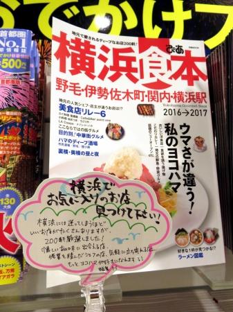 『ぴあ横浜食本2016-2017』