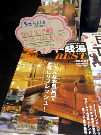 『極楽スーパー銭湯BEST首都圏版』(ぴあ)