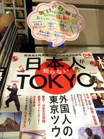 『日本人が知らないTOKYO』(ぴあ)