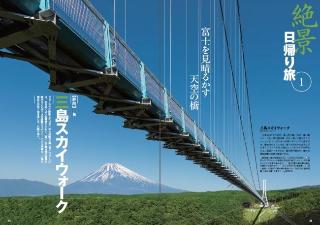 『日帰り大人のさんぽ旅』(ぴあ)P44-45