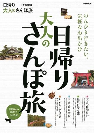 『日帰り大人のさんぽ旅』(ぴあ)表紙