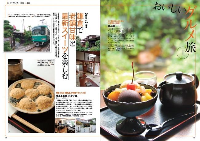 『日帰り大人のさんぽ旅』(ぴあ)P98-99