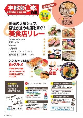 『ぴあ 宇都宮食本』P5