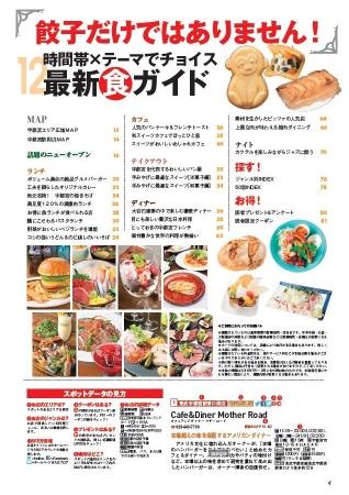 『ぴあ 宇都宮食本』P4