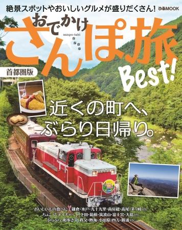『おでかけさんぽ旅 Best! 首都圏版』表紙(ぴあMOOK)