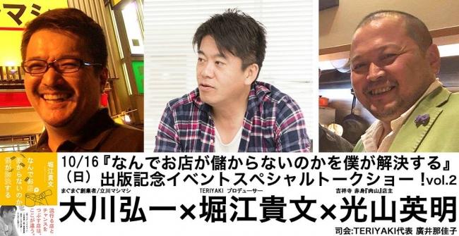 堀江貴文『なんでお店が儲からないのかを僕が解決する』(ぴあ)出版記念トークショー2