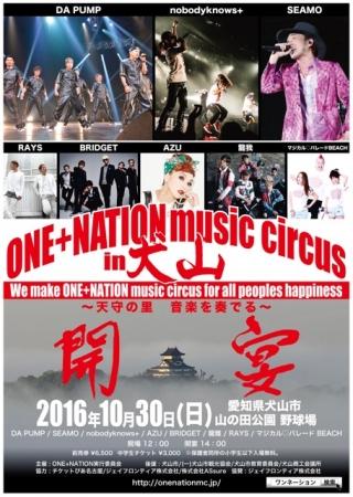 第2回「ONE+NATION」(犬山市)フライヤー