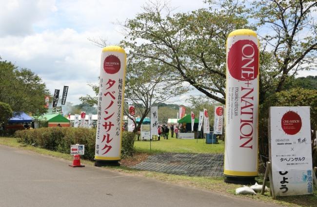 第1回「ONE+NATION」宮崎県都城市