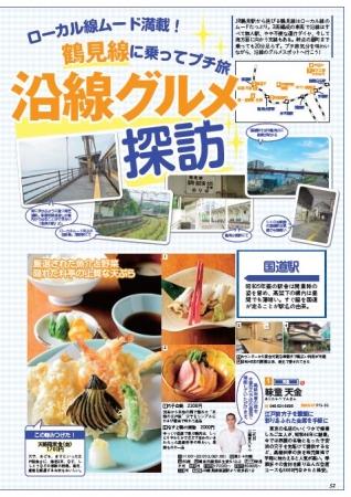 『ぴあ 鶴見食本』P52