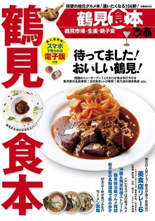 『ぴあ 鶴見食本』(表紙)