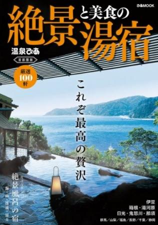 『絶景と美食の湯宿 首都圏版』 表紙(ぴあMOOK)