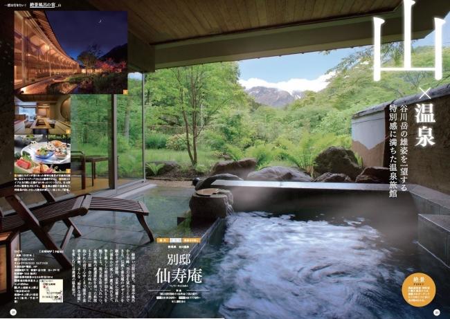 『絶景と美食の湯宿 首都圏版』 P20-21