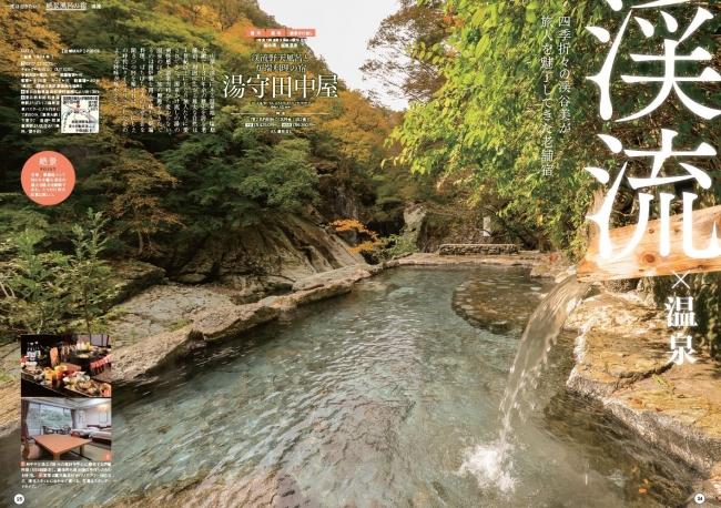 『絶景と美食の湯宿 首都圏版』 P24-25